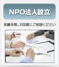 NPO法人の設立・運営