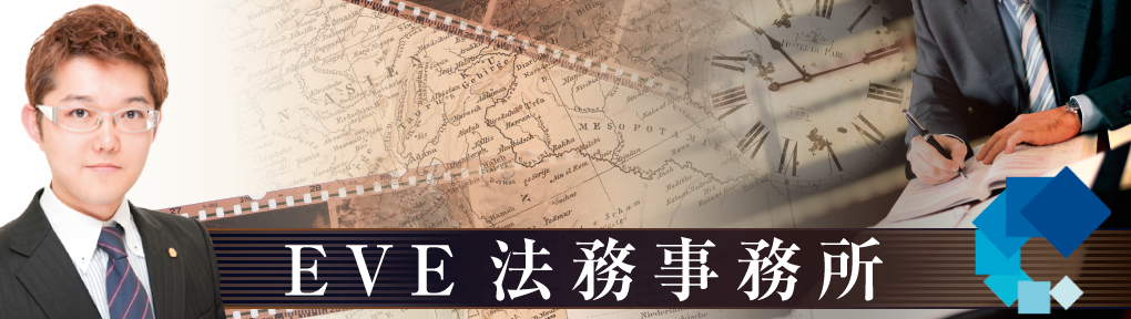 EVE法務事務所(行政書士 戸川大冊) 公式サイト