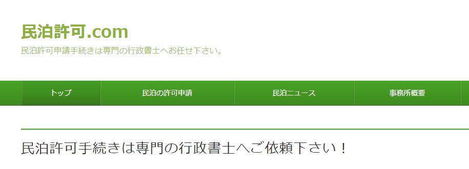 【民泊許可.com】行政書士による旅館業法の民泊許可申請